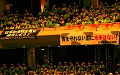2階席から「日本の食糧主権を確立しよう!」の広島の横断幕を垂らし、広酪オリジナルトレーナーをつなぎ合わせ、会場を盛り上げた。